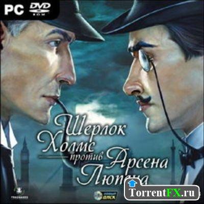 Шерлок Холмс против Арсена Люпена