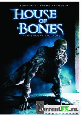 Дом из костей / House of Bones