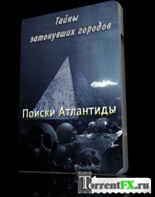 Тайны затонувших городов. Поиски Атлантиды / Secrets of sunken cities. Quest Atlantis