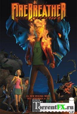 Огнедышащий / Firebreather (2010) DVDRip
