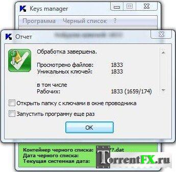 Ключи для Касперского [обновление от 24 марта]