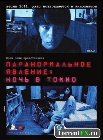 Паранормальное явление: Ночь в Токио / Paranormal Activity 2: Tokyo Night