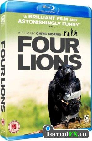 Четыре льва / Four Lions