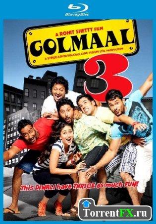 Веселые мошенники 3 / Golmaal 3