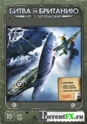 Ил-2 Штурмовик.Битва за Британию (RUS / ENG) [Repack]