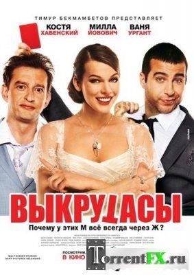 Выкрутасы (2011) DVDRip | Лицензия