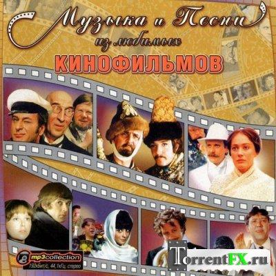 VA - Музыка и песни из любимых кинофильмов (2011) MP3