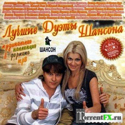 VA - Лучшие дуэты шансона (2011) MP3