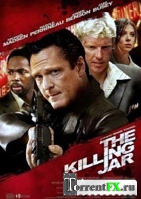 Смертельное оскорбление / The Killing Jar