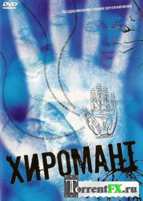 Хиромант [1-10 серия из 10] (2005) DVDRip