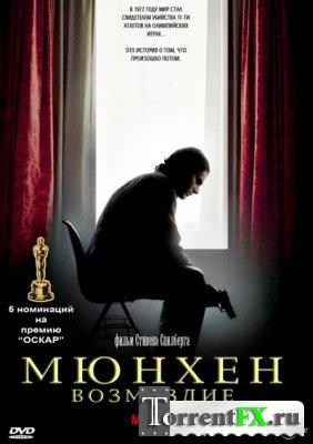 Мюнхен / Munich (2005)