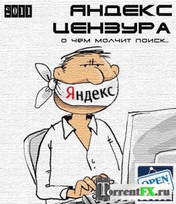 Яндекс - цензура