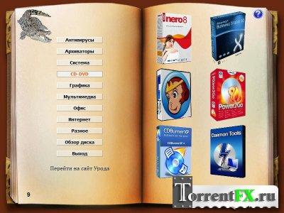 Сборник программ от Урода 2011