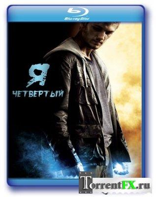Я – Четвертый / I Am Number Four (2011)