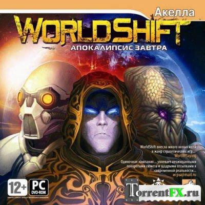 WorldShift: Апокалипсис завтра
