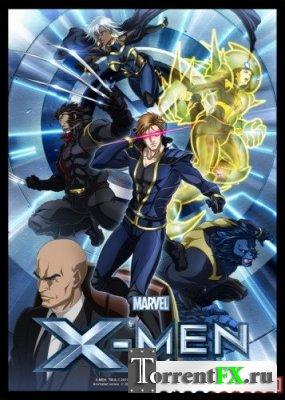 Люди Икс / X-Men [01 из 12 серий]