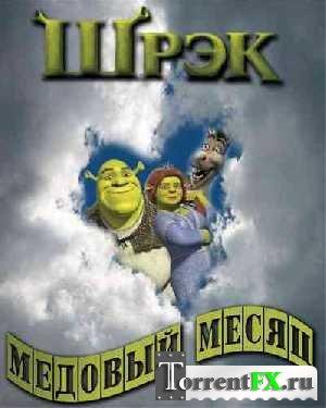 Шрэк - Медовый месяц / Shrek - Honeymoon