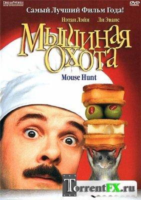 Мышиная охота / Mousehunt (1997)