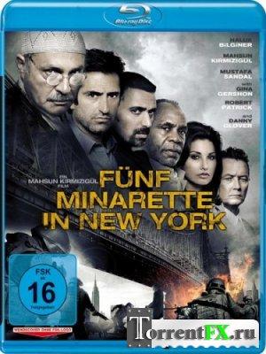 Пять минаретов в Нью-Йорке / Five Minarets in New York