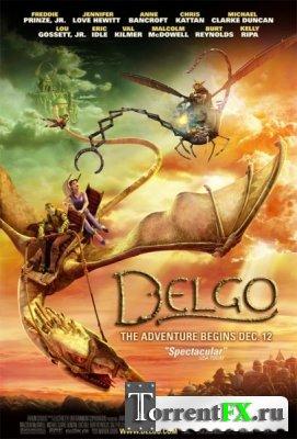 Дельго / Delgo