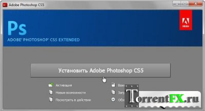 Adobe Photoshop CS5 Extended 12.0.3 (2010) РС