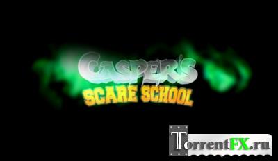 Каспер: Школа страха / Casper's Scare School