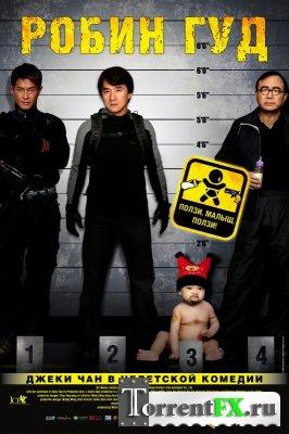 Младенец на $30 000 000 / Робин гуд / Bo bui gai wak