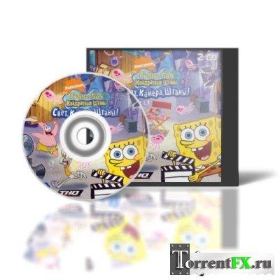 Губка Боб - Свет, Камера, Штаны! (2006) PC