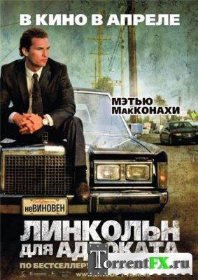 Линкольн для адвоката (2011) [Лицензия]