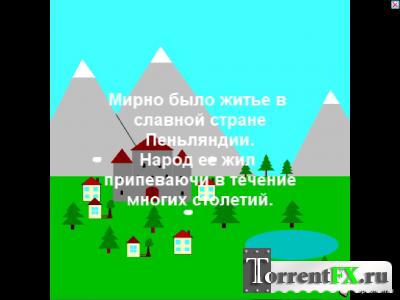 Поцык - Битва за могучий пень v 1.1 Dr. Glebotnik Studio RUS P