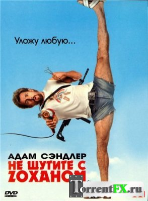 Не шутите с Zоханом! / You Don't Mess with the Zohan