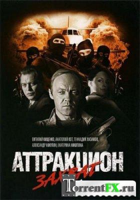 Аттракцион (2008) DVDRip