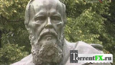 Культура: Жизнь и Смерть Достоевского / 12 серий