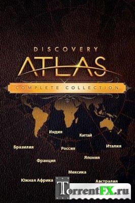 Атлас Дискавери: Полная коллекция