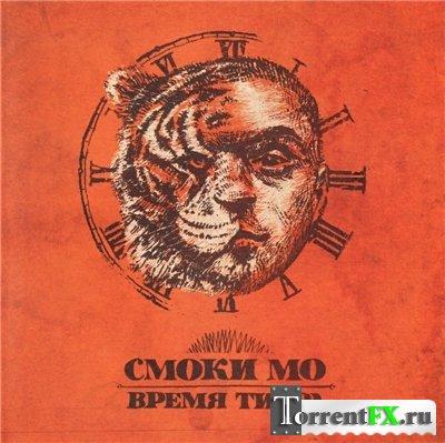 Смоки МО - Время Тигра (2011) MP3