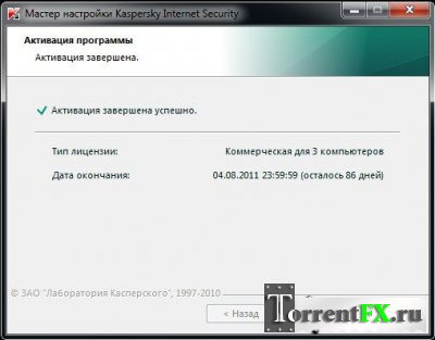 Kaspersky Internet Security 11.0.2.556 RePack