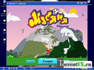 Масяня 3 игры (2008-2011) РС