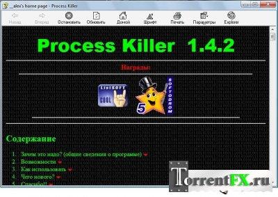 Process Killer 1.4.2