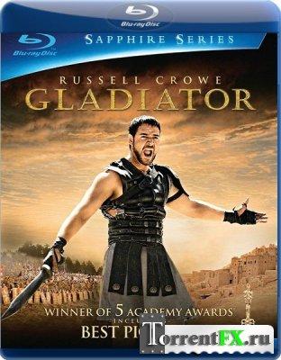 Гладиатор - Gladiator (2000)