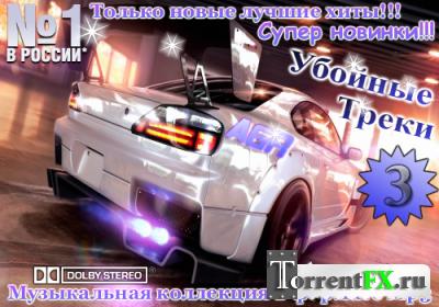 Убойные Треки 3 from AGR (Скачать популярную музыку бесплатно 2011)