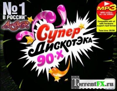 VA - Супер ДискотЭка 90-х from AGR