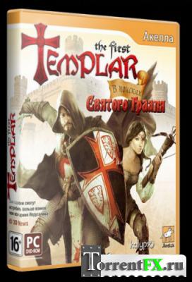 The First Templar: В поисках Святого Грааля / The First Templar