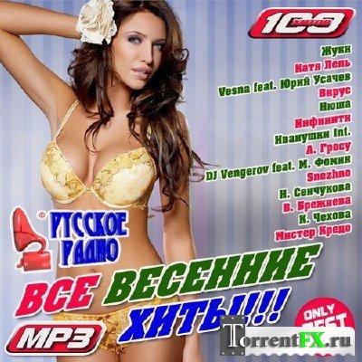 Сборник - VA - Русское радио. Все весенние хиты!