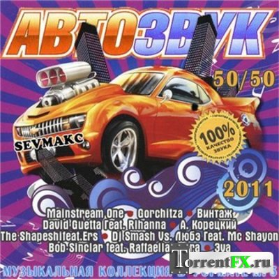 Сборник - VA - Автозвук 50-50