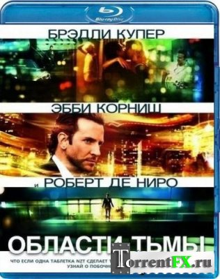Области тьмы / Limitless BDRip 720