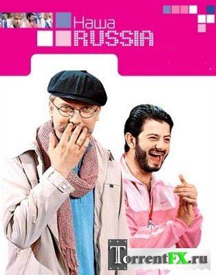 Новая Наша RUSSIA [05x11]