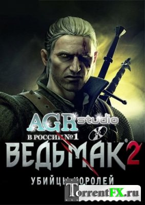 OST - Ведьмак 2: Убийцы королей / The Witcher 2: Assassins of Kings from AGR