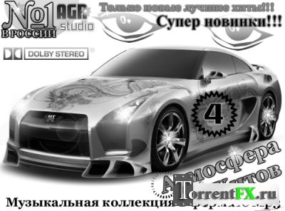 VA - Атмосфера Хитов 4 from AGR (2011) MP3