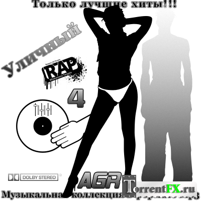 VA - Уличный Rap 4 from AGR (2011) MP3