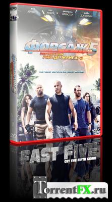 Форсаж 5 / Fast Five (Улучшенное качество)